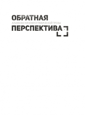 Полубинский А. В. ОБРАТНАЯ ПЕРСПЕКТИВА. Альманах кинематографической прозы