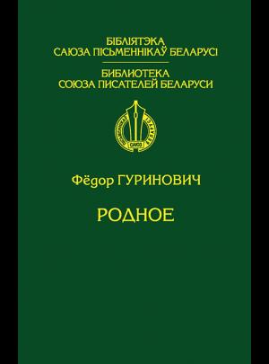 Гуринович Ф. Ф. Родное