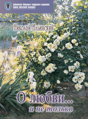 """Ильинский Н. И. """"О любви… и не только"""""""