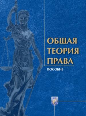 Дробязко С. Г., Калинин С. А. Общая теория права