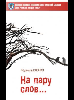 """Клочко Л. """"На пару слов"""""""