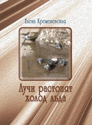 """Кременевская Е. М. """"Лучи растопят холод льда"""""""