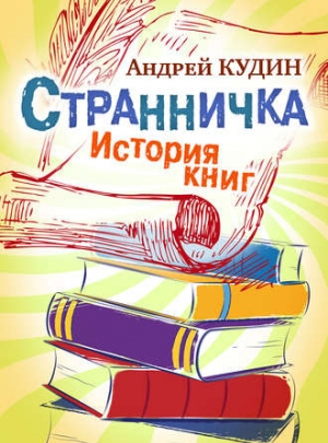 "Кудин А. ""Страничка. История книг"""