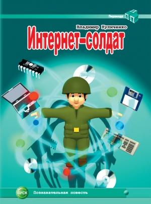 "Куличенко В. В. ""Интернет-солдат"""