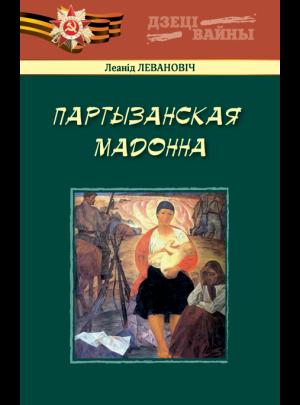 Левановіч Л. К. Партызанская мадонна