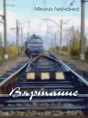 """Леўчанка М. У. """"Вяртанне"""""""