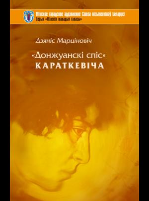 «Донжуанскі» спісКараткевіча