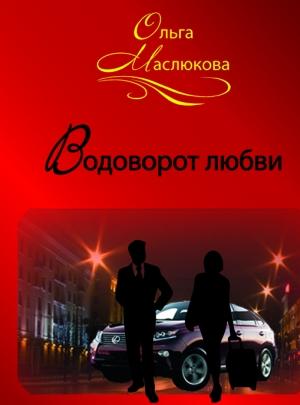 Маслюкова О. И. Bодоворот любви