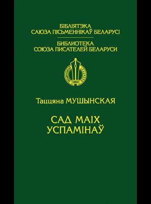 Мушынская Т. М. Сад маіх успамінаў
