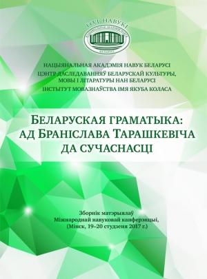 Беларуская граматыка: ад Браніслава Тарашкевіча да сучаснасці