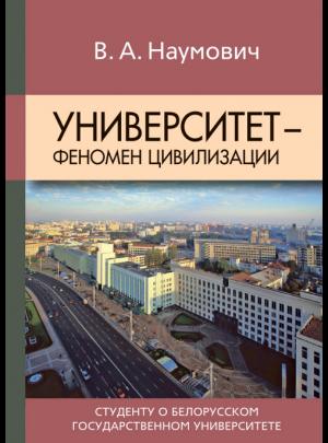 """Наумович В. А. """"Университет  - феномен цивилизации"""""""