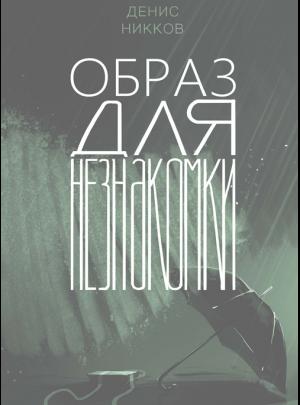 Никков Д. Образ для незнакомки