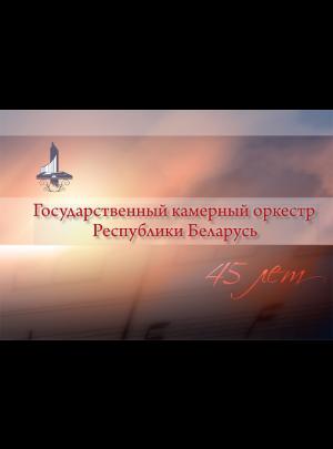 Государственный камерный оркестр Республики Беларусь: 45 лет