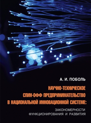"""Поболь А. И. """"Научно-техническое спин-офф предпринимательство в национальной инновационной системе: закономерности функционирования и развития"""""""