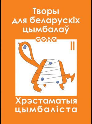 Хрэстаматыя цымбаліста: творы для беларускіх цымбалаў сола II