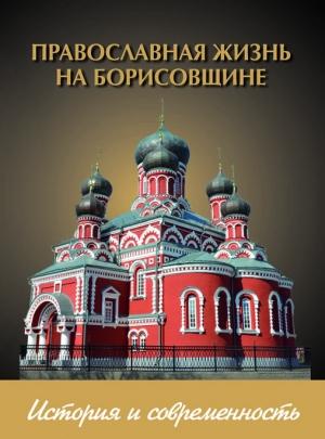 """Медельцов А. Ф., """"Вениамин, Епископ Борисовский и Марьиногорский"""""""
