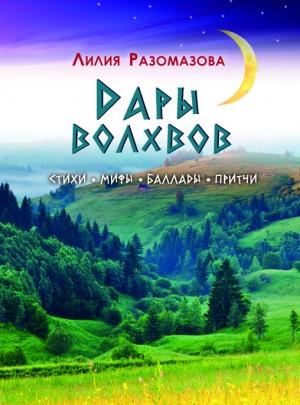 Разомазова Л. В. Дары волхвов: стихи, мифы, баллады, притчи