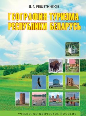 """Решетников Д. Г. """"География туризма Республики Беларусь"""""""