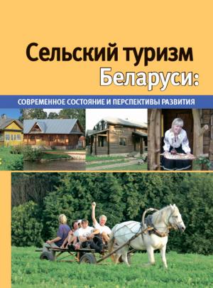Аношко Я. И. Сельский туризм Беларуси: современное состояние и перспективы развития