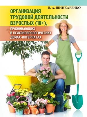 Организация трудовой деятельности взрослых (18+), проживающих в психоневрологических домах-интернатах