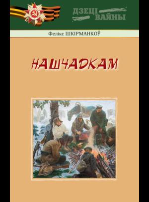 Шкірманкоў Ф. У. Нашчадкам. Апавяданнi. Вершы