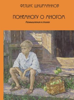 """Шкирманков Ф. В. """"Понемногу о многом"""""""