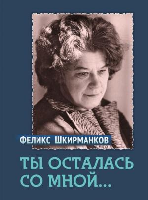 """Шкирманков Ф. В. """"Ты осталась со мной…"""""""