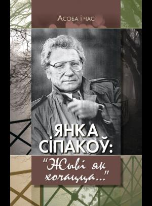 """Янка Сіпакоў: """"Жыві як хочацца…"""""""