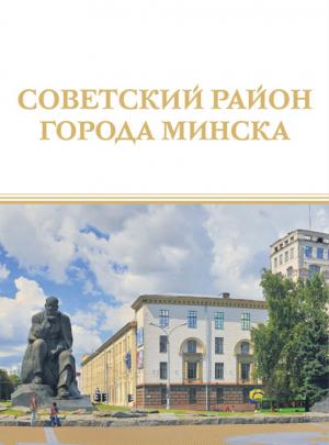 """Волкова О. Л. """"Советский район города Минска"""""""