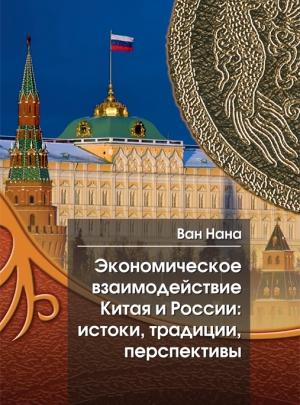 Ван Нана Экономическое взаимодействие Китая и России: истоки, традиции, перспективы