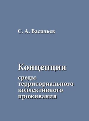 Васильев С. А. Концепция среды территориального коллективного проживания