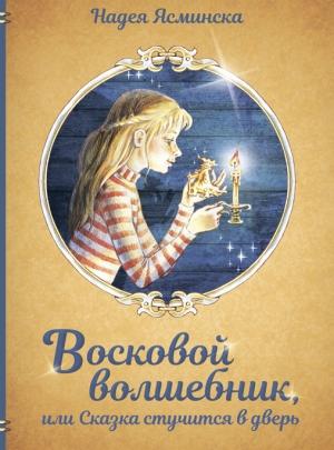 """Ясминска Н. """"Восковой волшебник, или Сказка стучится в дверь"""""""