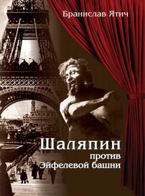 """Ятич Б. """"Шаляпин против Эйфелевой башни"""""""
