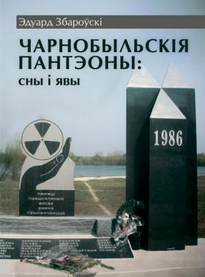 """Збароўскі Э. Л. """"Чарнобыльскія пантэоны: сны і явы"""""""